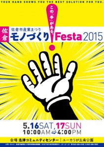 モノづくりフェスタ2015
