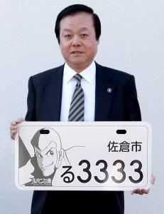 佐倉市ご当地ナンバー画像-231x300